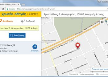 Web Application – Αναζήτηση Διεύθυνσης