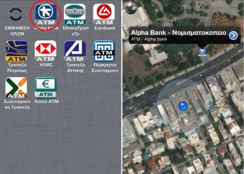 Mobile Application – Χρήση του Terra GIS-API σε Button Εύρεσης Σημείου Ενδιαφέροντος)