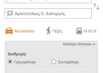 Web Application – Χρήση του Terra GIS-API σε Dialog Box Δρομολόγησης )